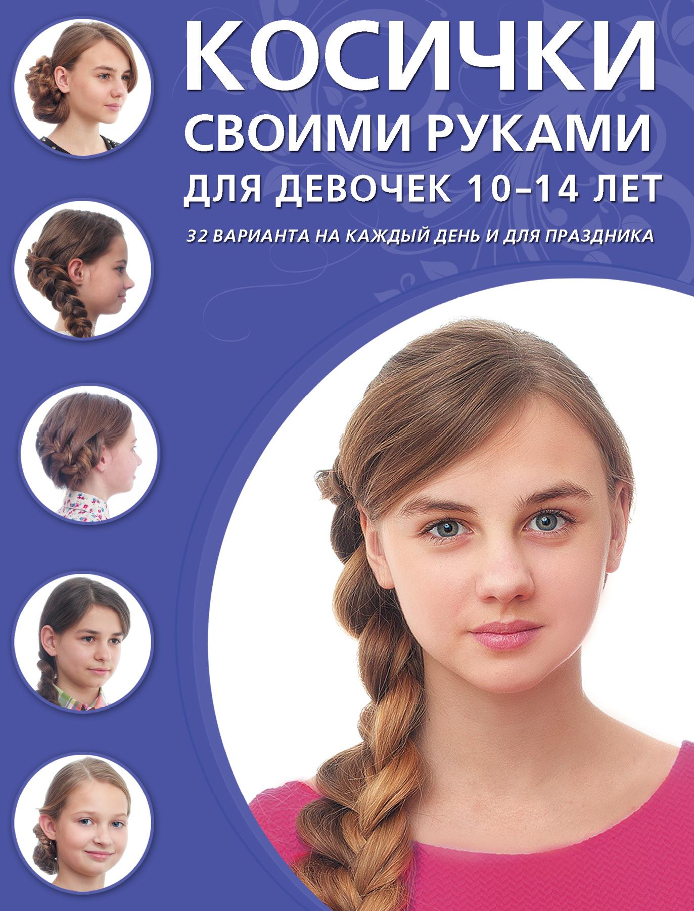 Косметика для девочки 14 лет купить