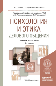 Деловая этика. Учебник и практикум для СПО