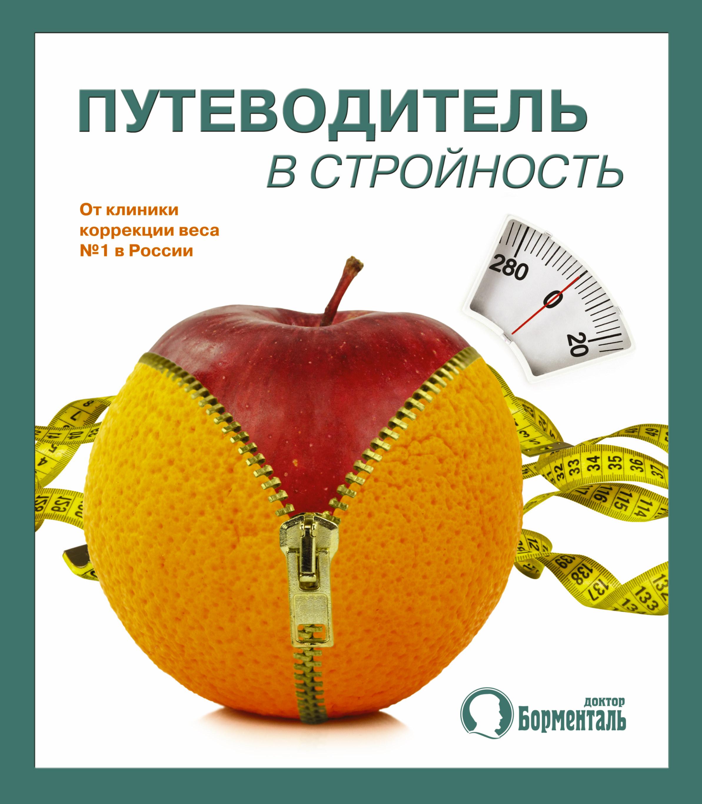Книги по похудению мотивации