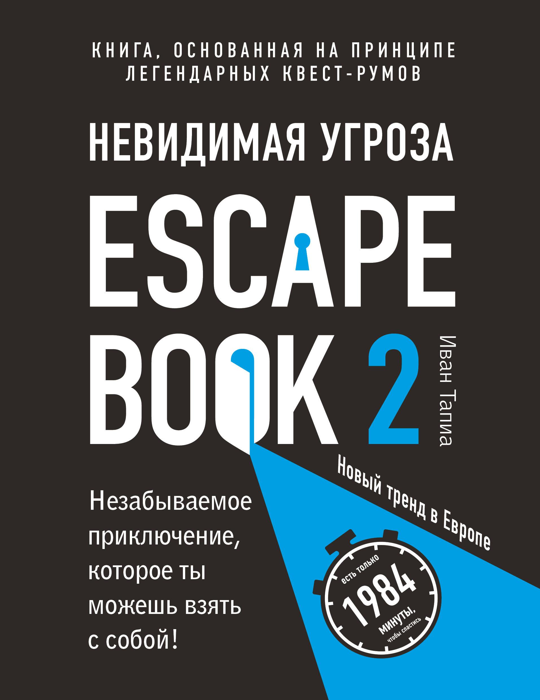 книга Escape Book 2 невидимая угроза книга линдэ м тапиа и