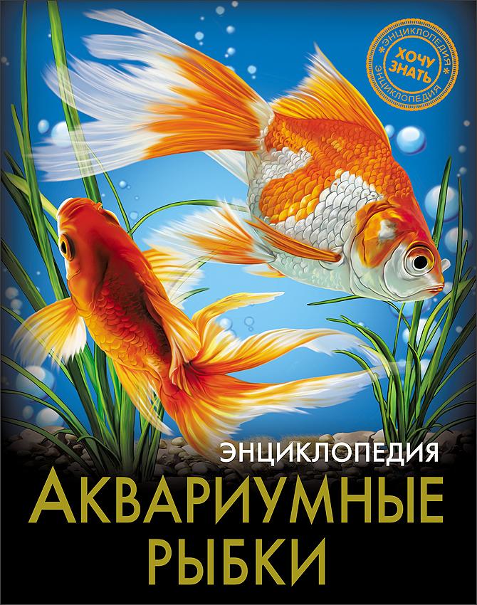Аквариумные рыбки книги скачать
