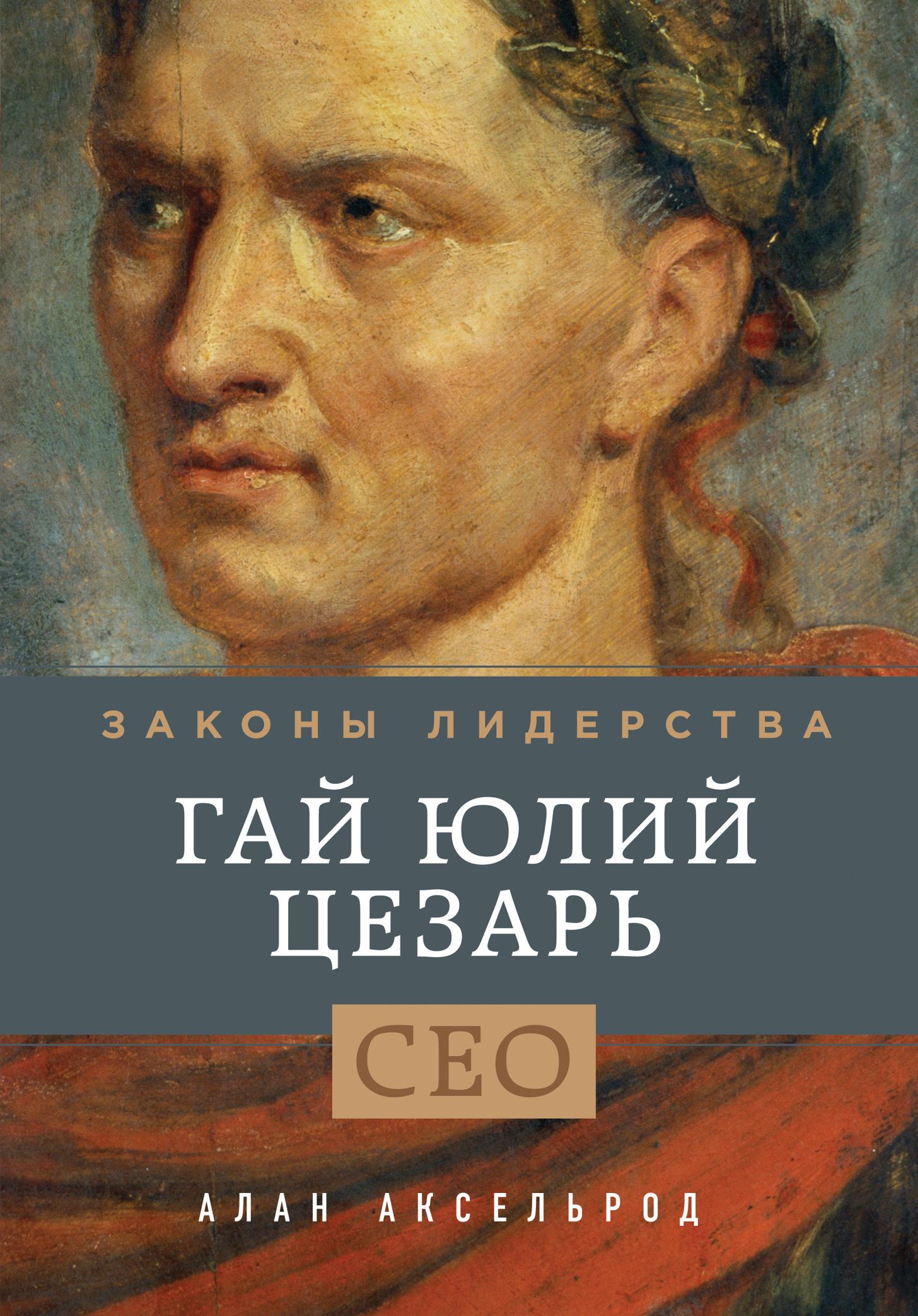 Гай юлий цезарь книга скачать