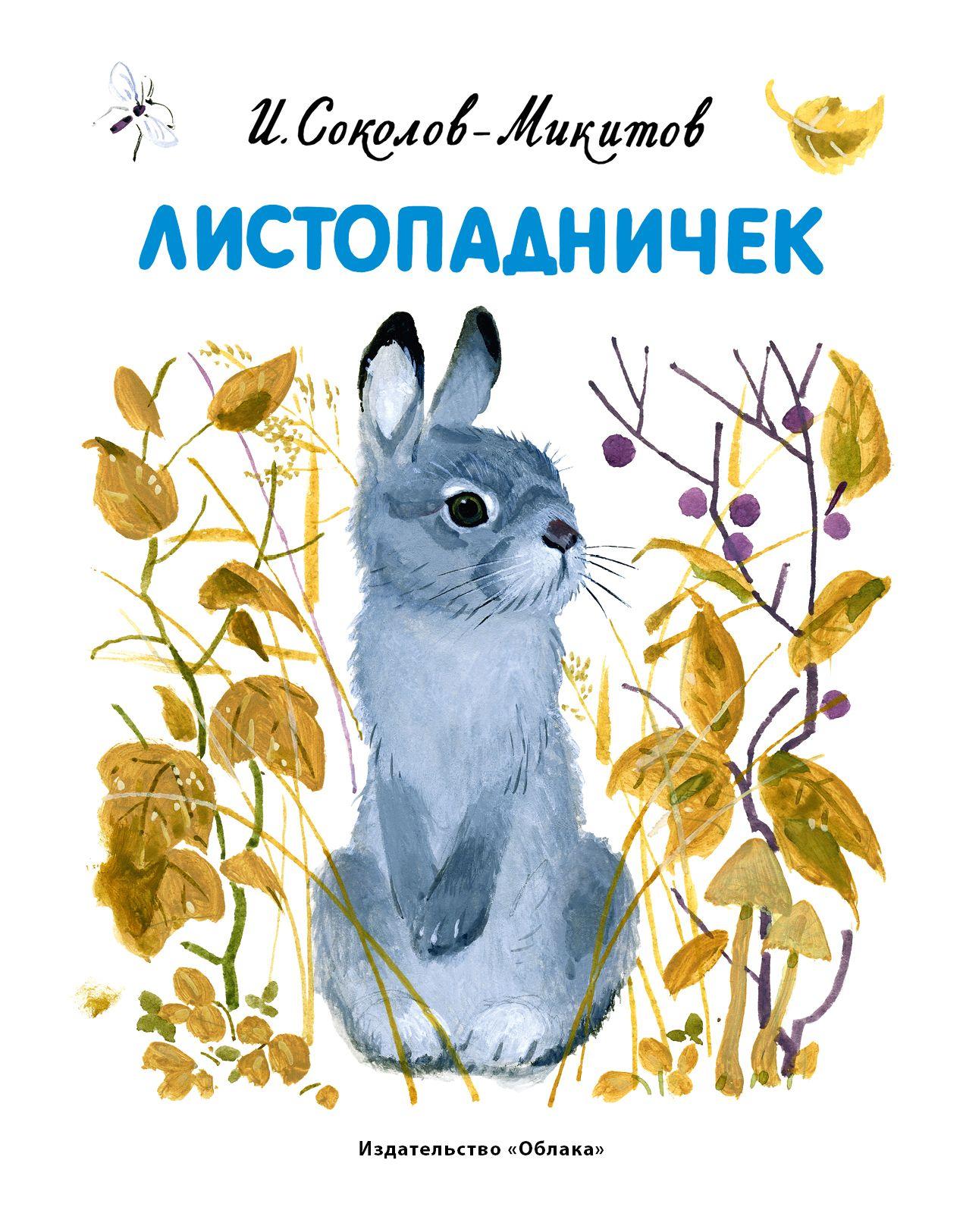 Скачать книгу листопадничек