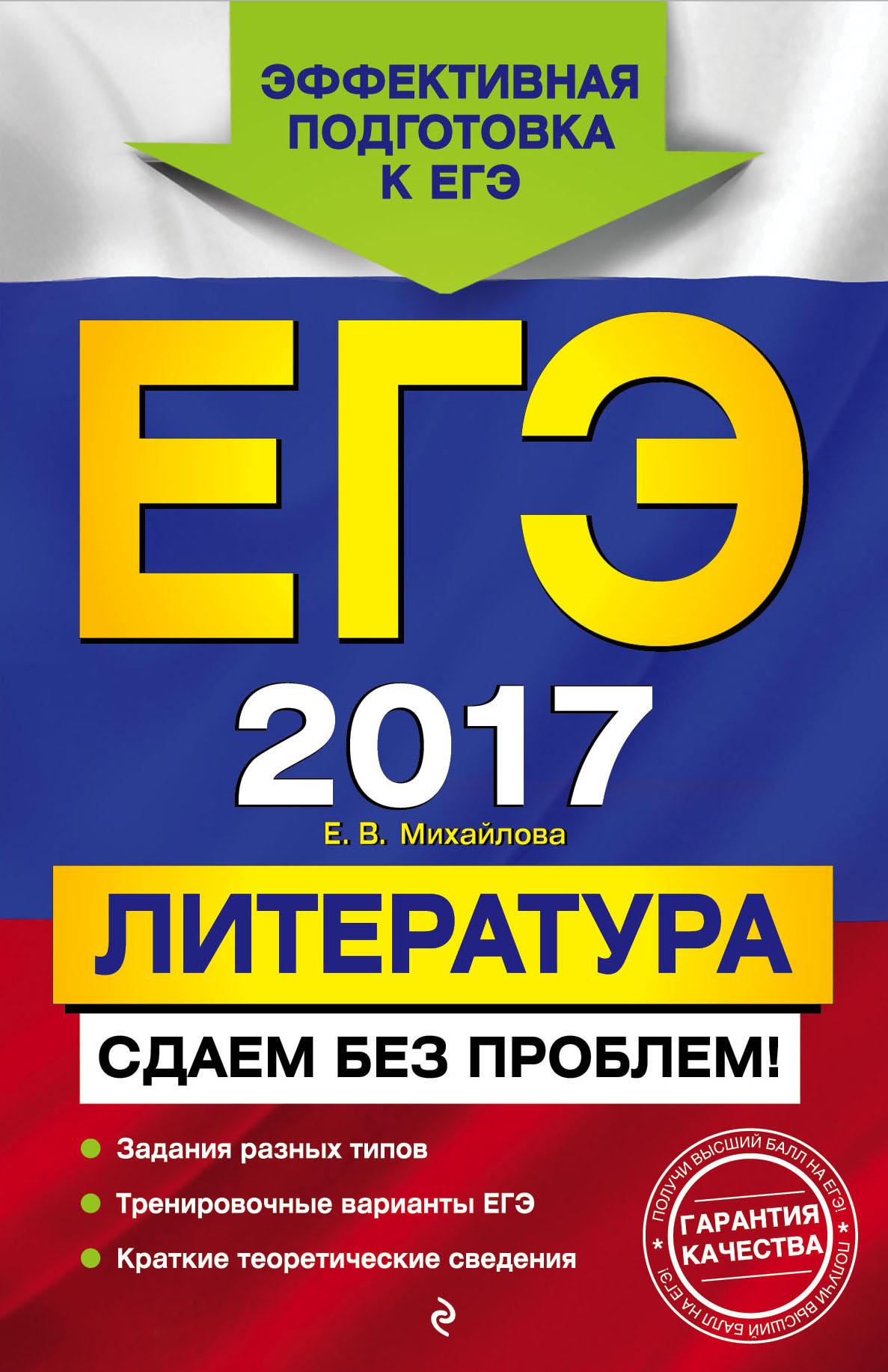 Егэ 2017 русский язык демоверсия цыбулько - a