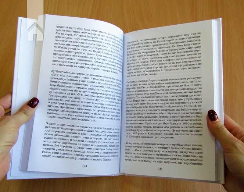 Книга «Неординарні. Історії успіху» Гладуелл М. - купить на KNIGAMIR ... 156891a4babeb