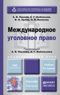 Учебник Уголовное Право Наумов