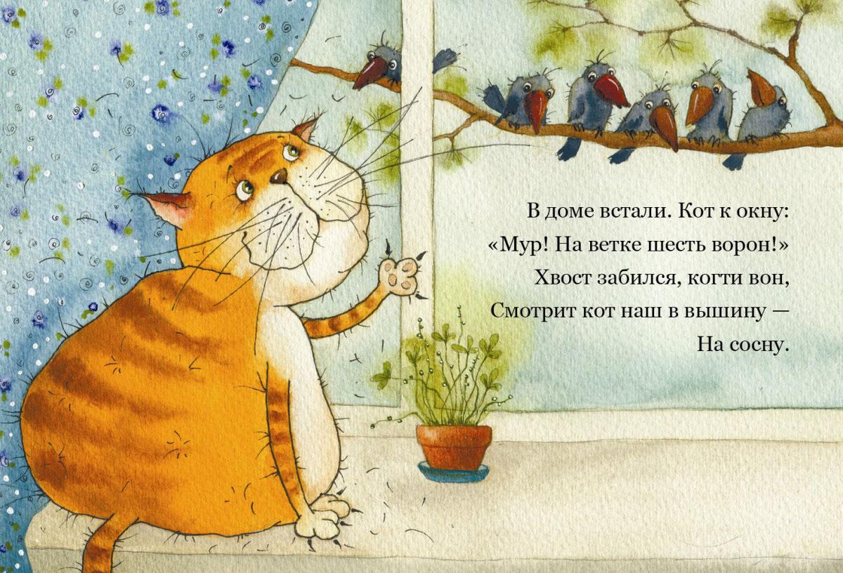 Смешные стихи про кошек в картинках, картинке