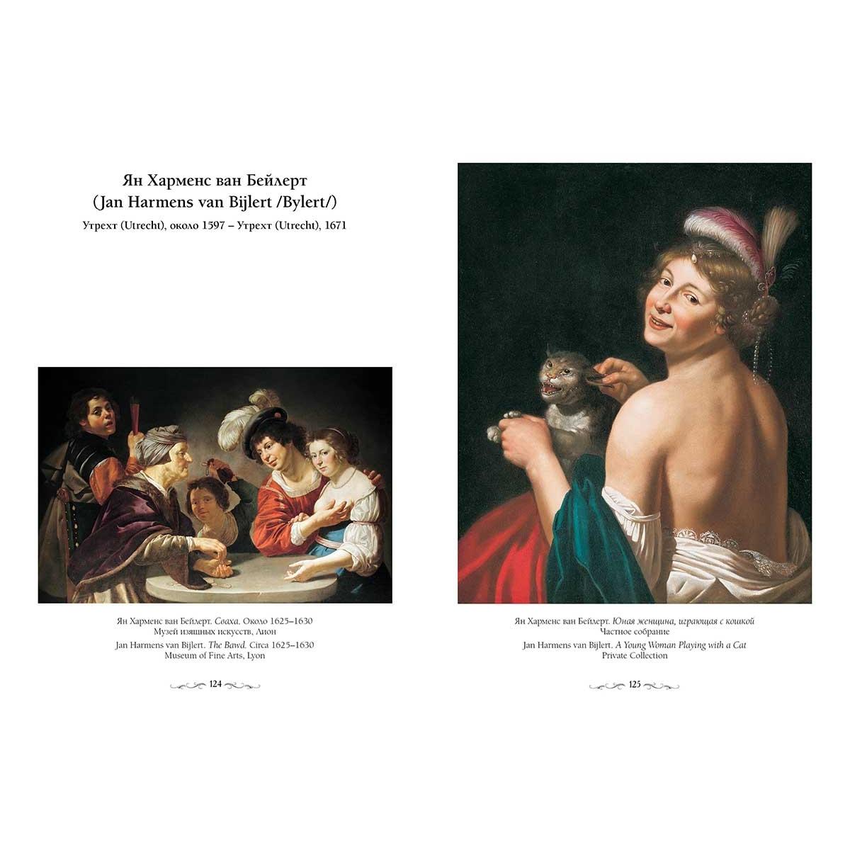 Голландская живопись XVII века читать