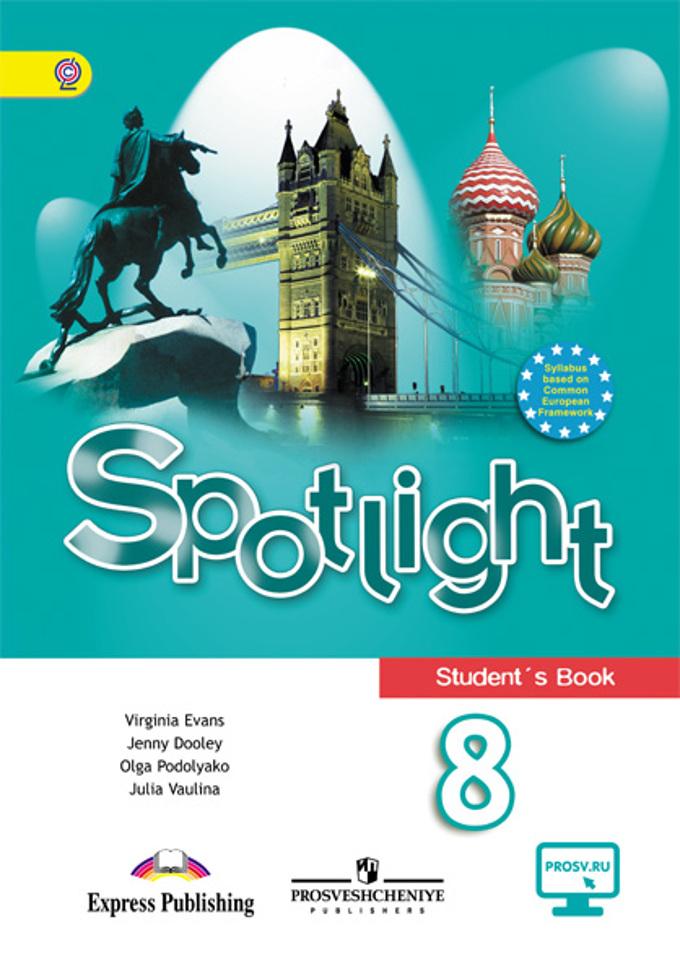 Спотлайт 8 класс учебник онлайн читать