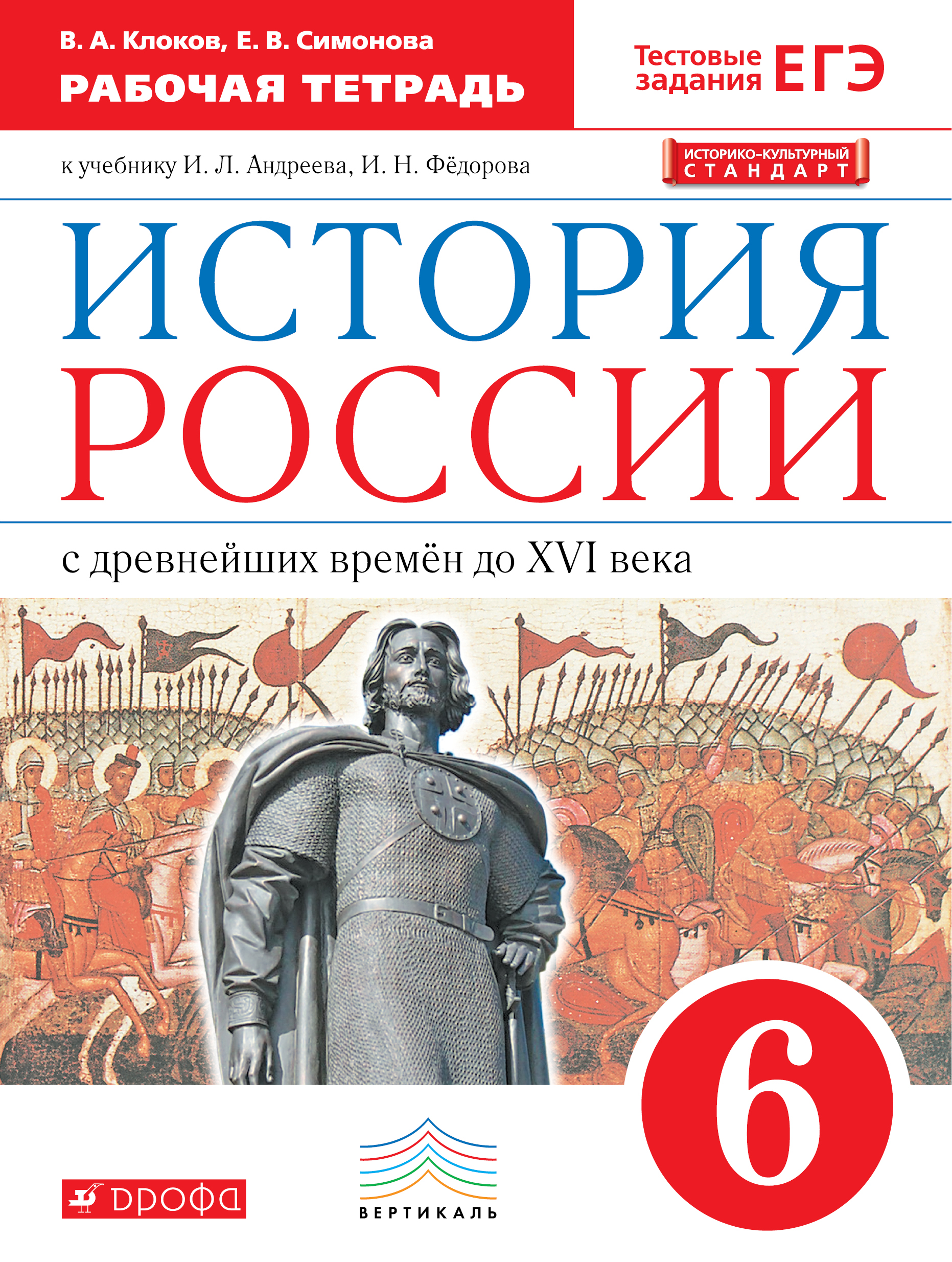 История 6 класс читать россии