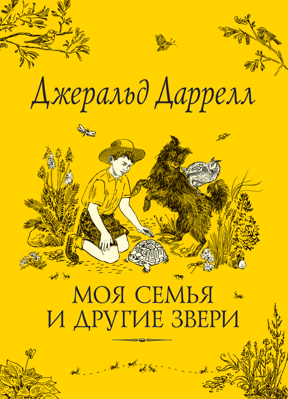 Моя семья и другие звери. Нет в продаже. Бумажная книга. Моя семья и другие звери · д. Даррелл. Автобиографическая повесть