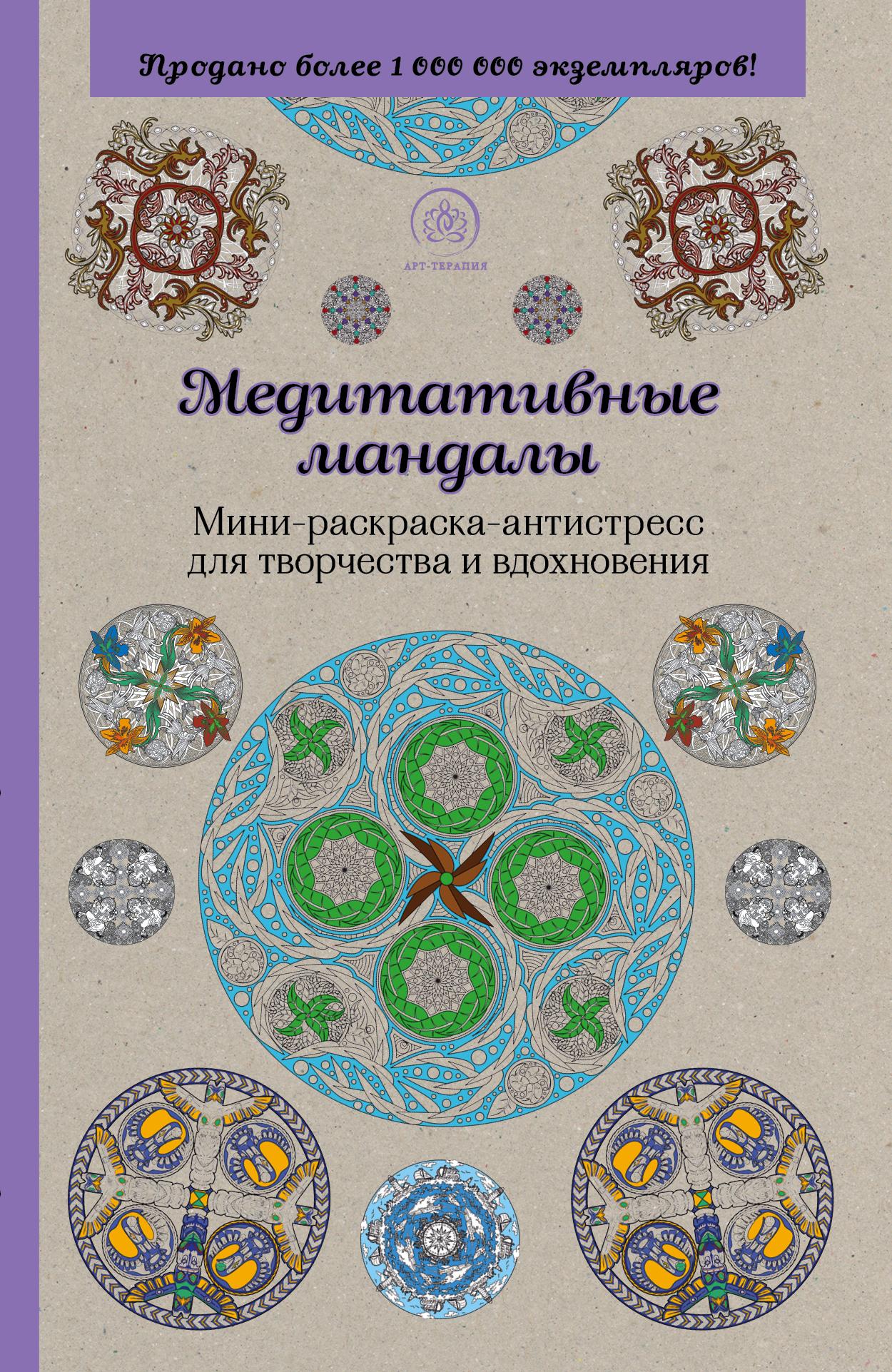 книга медитативные мандалы мини раскраска антистресс