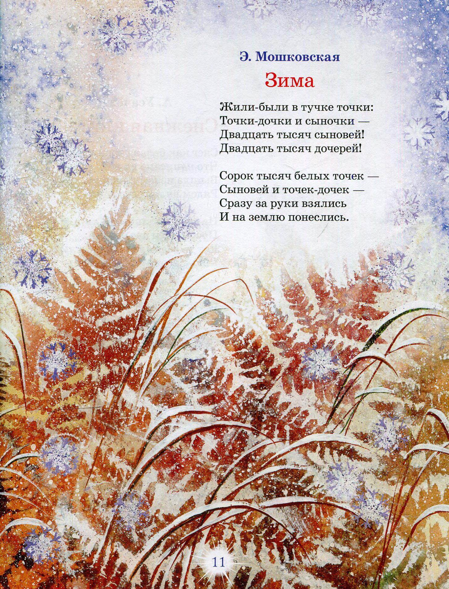новогодние стихи поэтов классиков вещи все еще