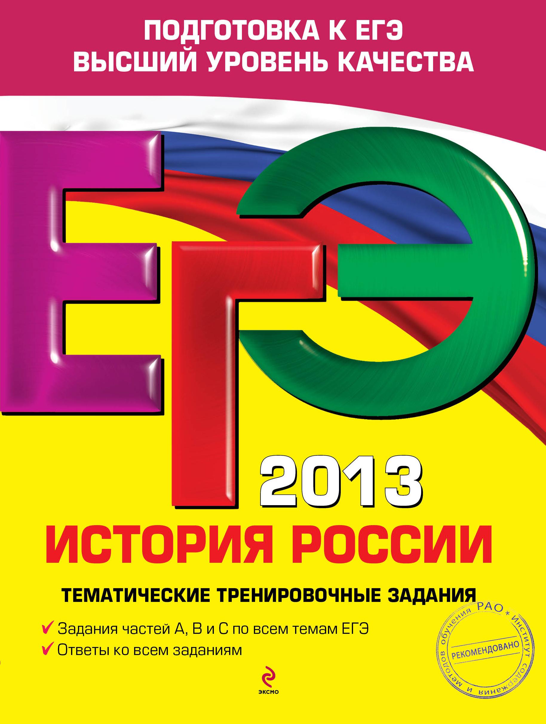 билеты по истории россии егэ: