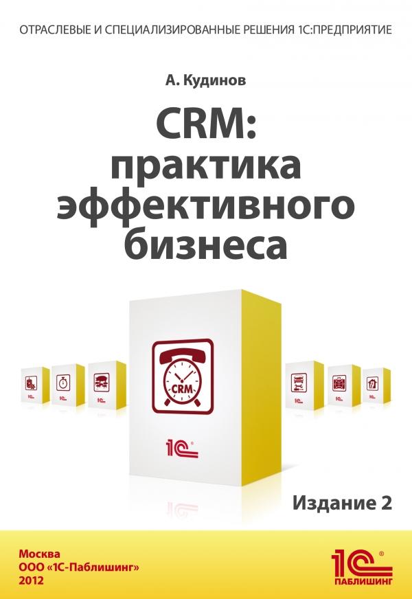 Crm Практика Эффективного Бизнеса