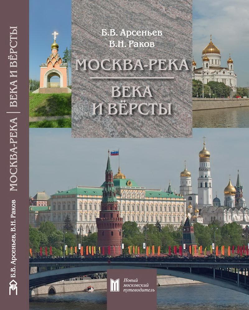Москва река века и версты путеводитель