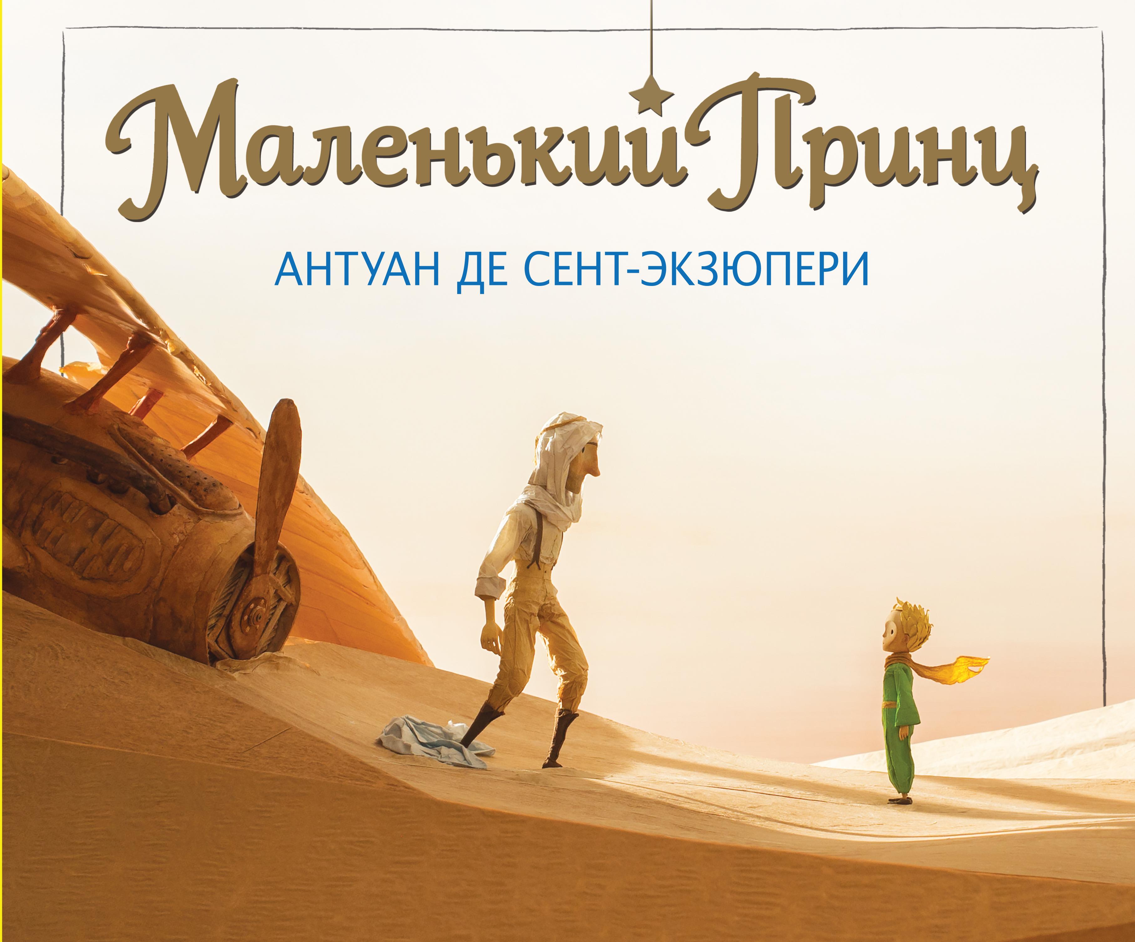Маленький принц книга скачать fb2 на русском