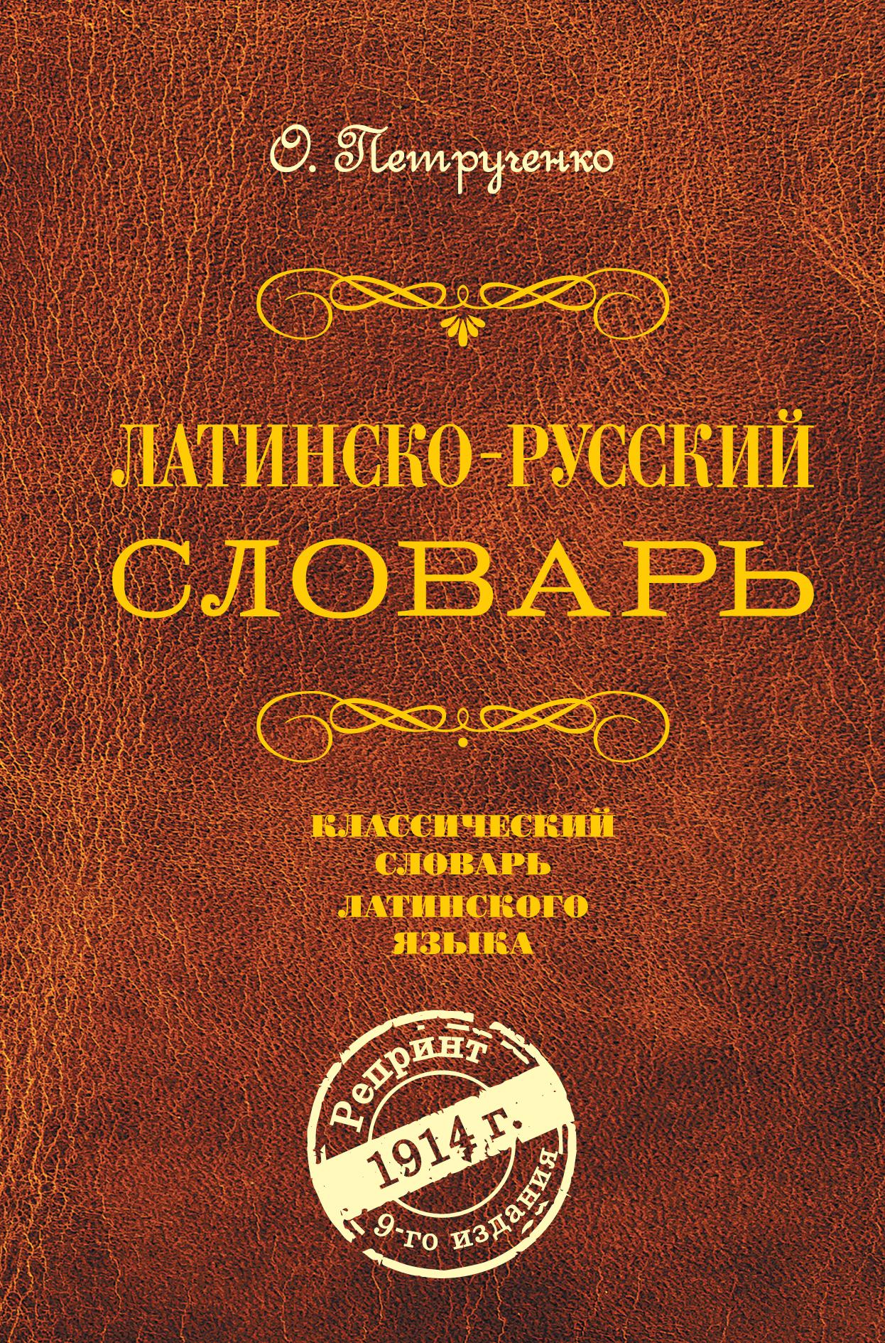 Словарь содержит более 1700 латинских юридических терминов, юридических. Словарь состоит из трех частей: латинско-русского словаря,