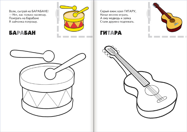 Книга «Раскраска с наклейками. Музыкальные инструменты ...