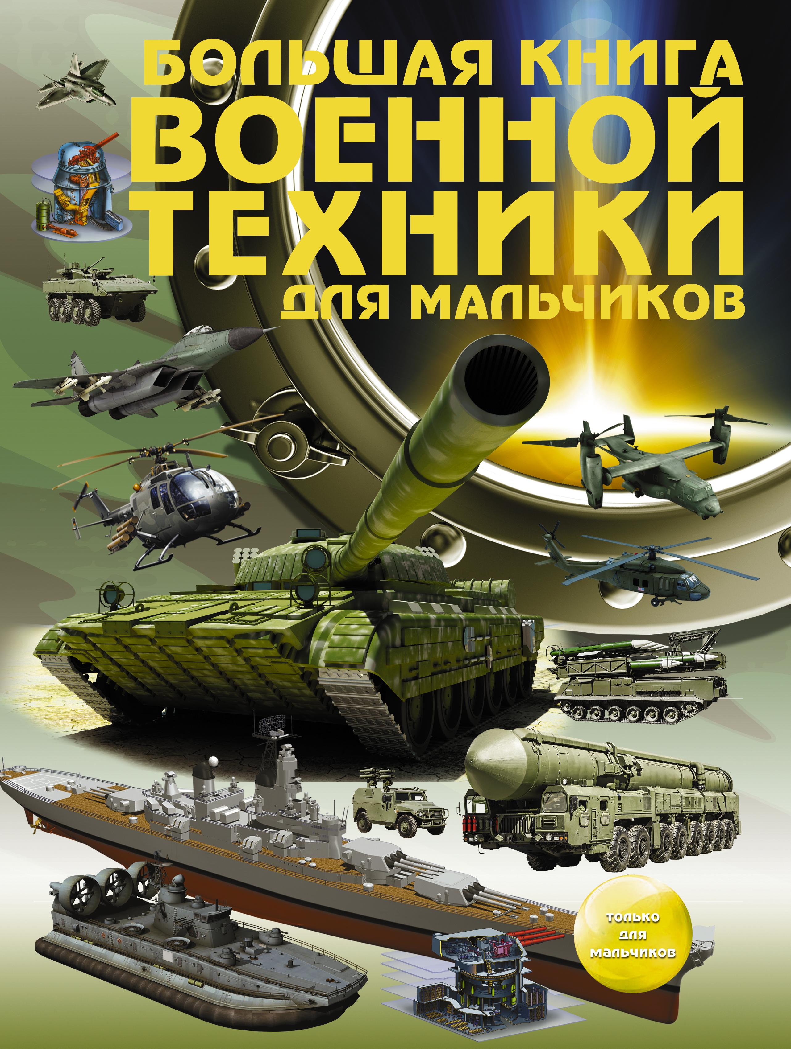 Книги военной техники скачать бесплатно