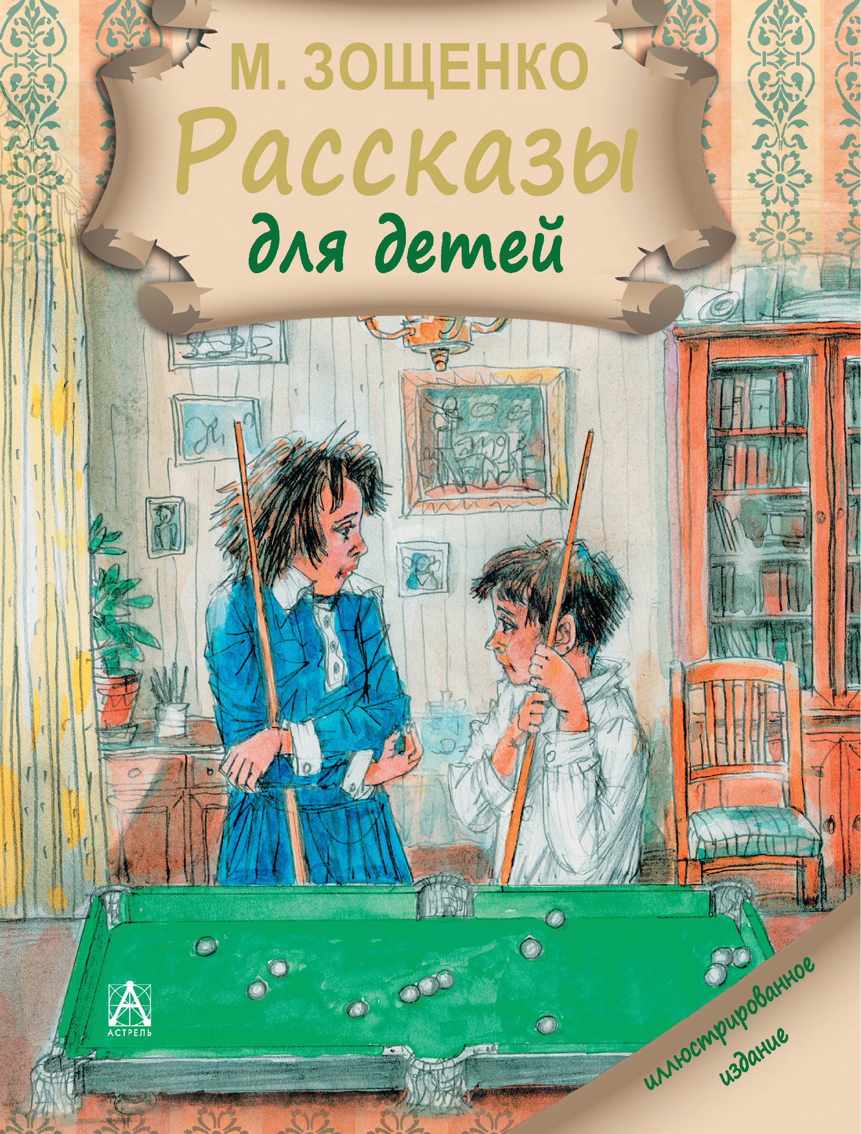 короткие сказки для детей читать с картинками