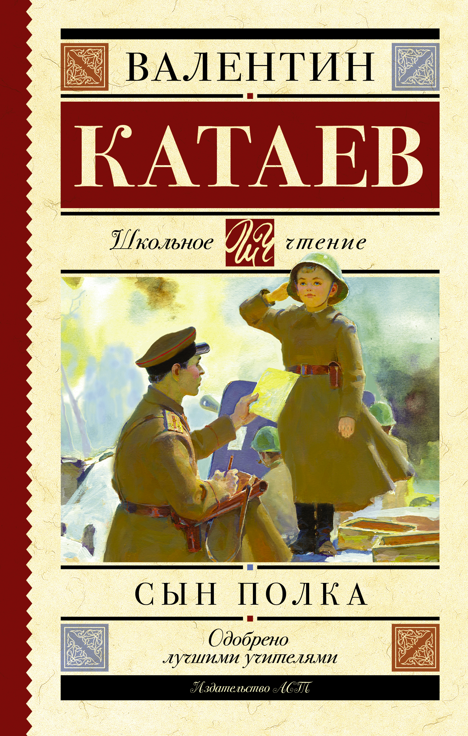 Tale V. Kataev Son of the Regiment (summary) 19
