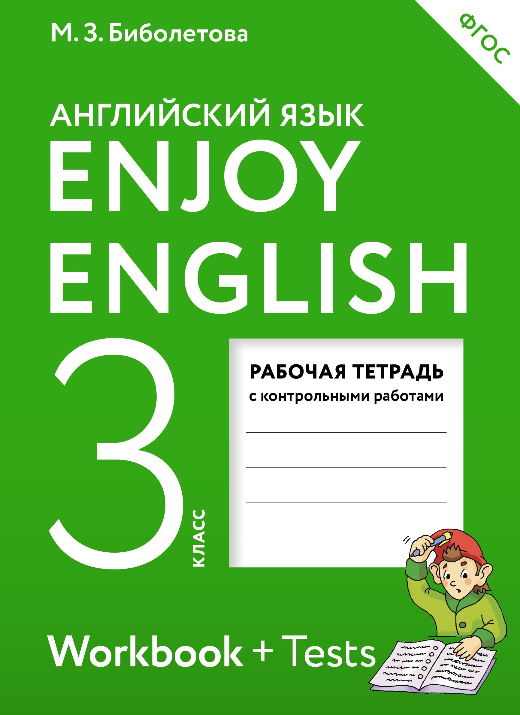 купить учебник биболетова английский язык 3 класс