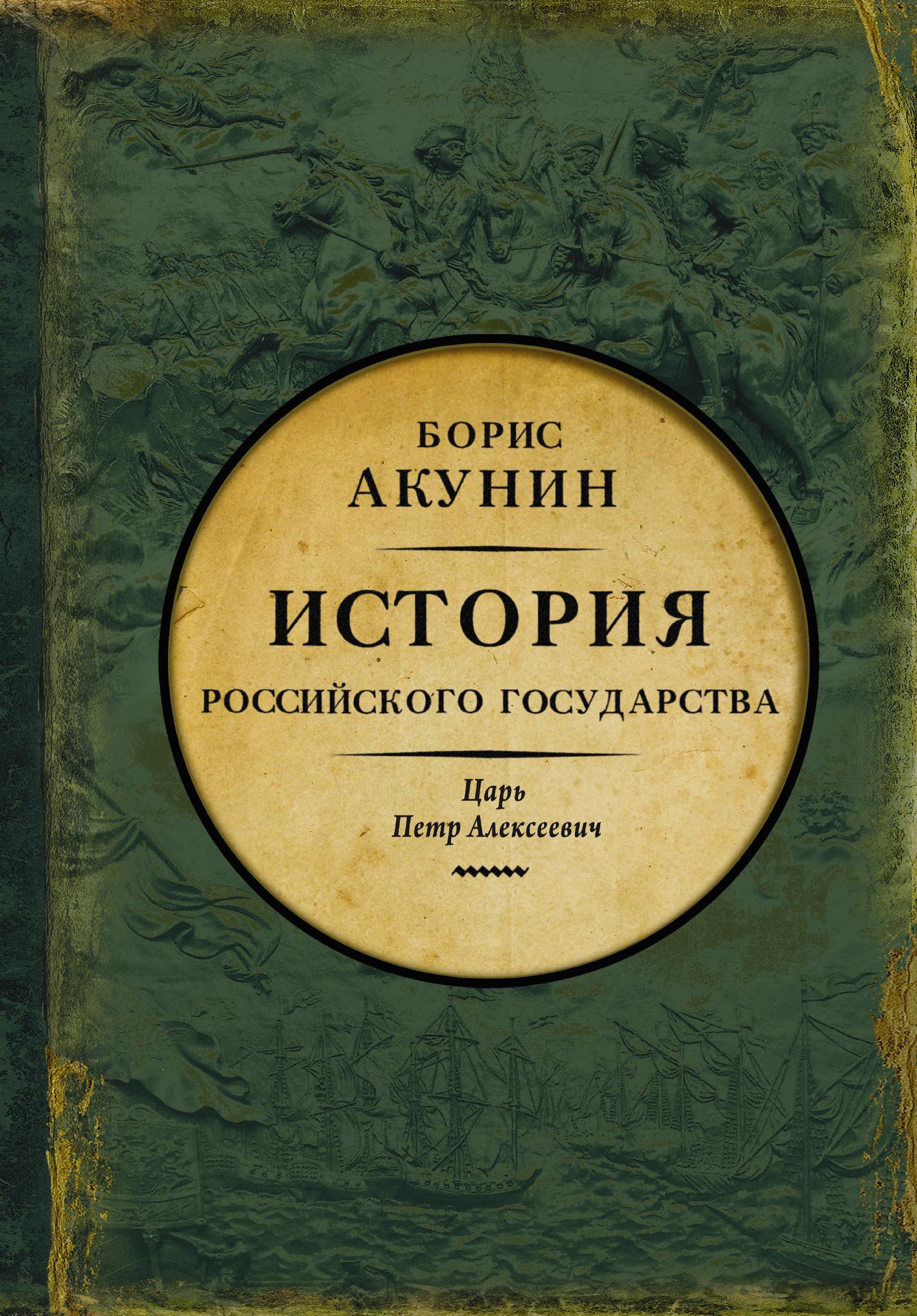 История российского государства акунин скачать бесплатно mp3