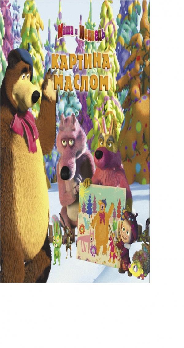 обложка Картина маслом. Маша и Медведь ...: https://knigamir.com/books/literatura-dlya-detey_ID118/kartina...
