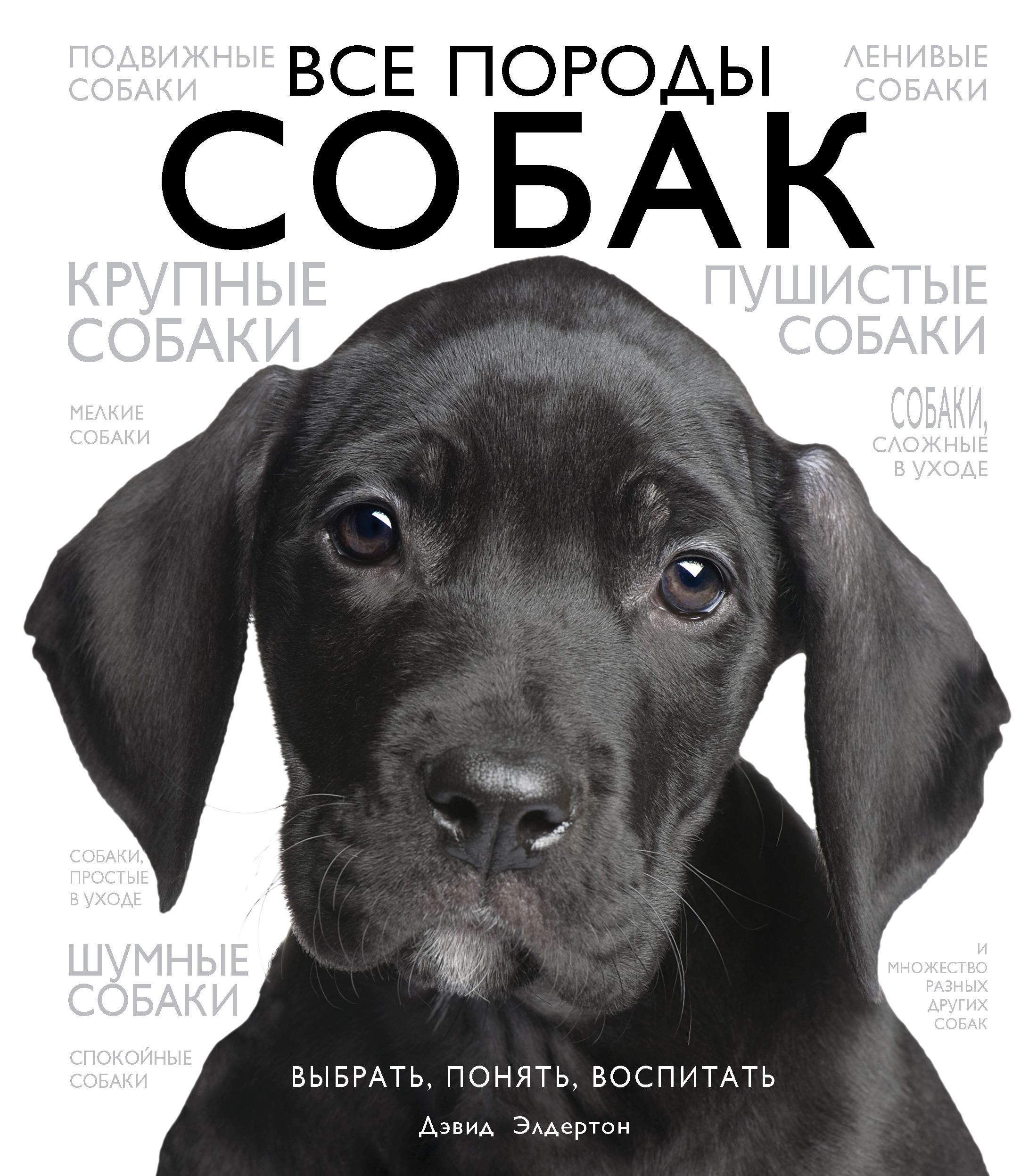 Породы собак скачать книгу