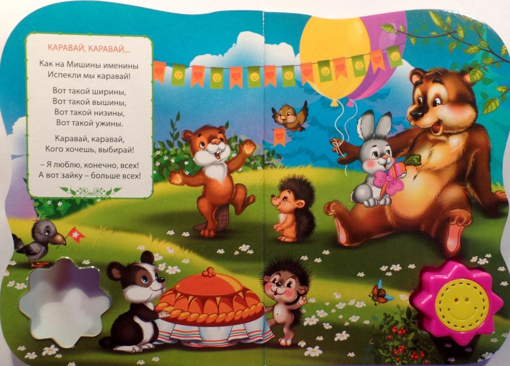 Картинки к детской песне каравай