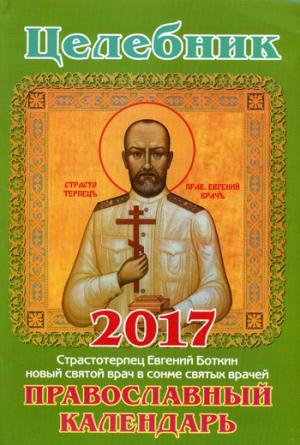 Обложка книги интернет магазин православных