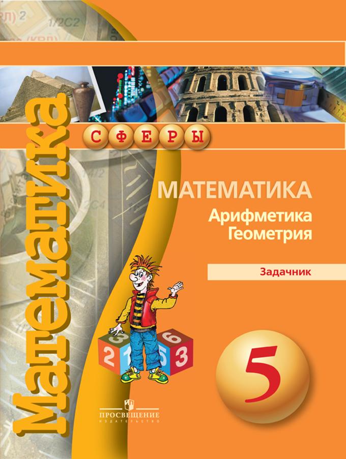 Гдз 5 Кл Математика Арифметика Геометрия
