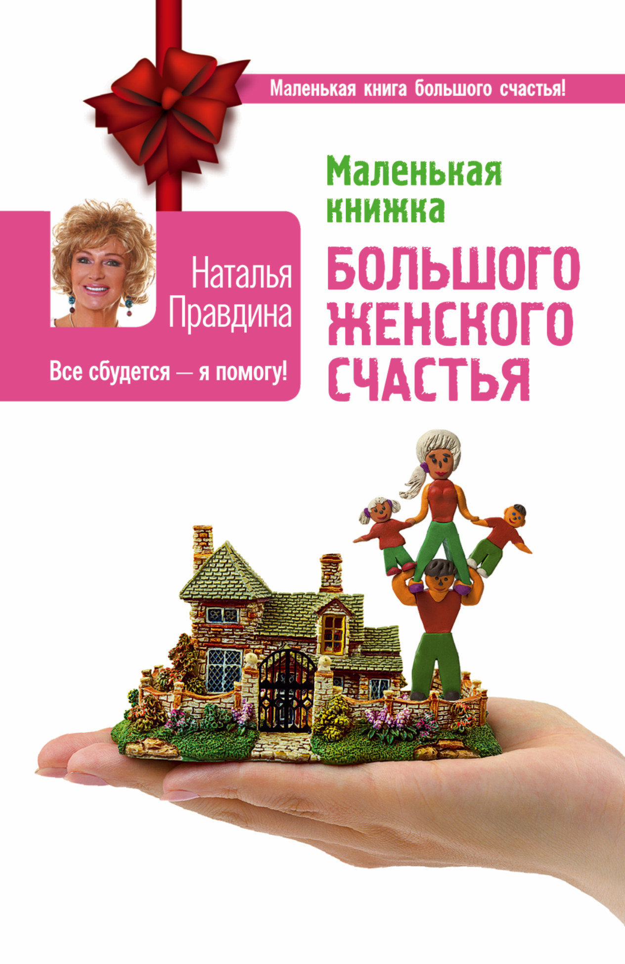 Маленькая книжка большого женского счастья. Все сбудется – я помогу! читать