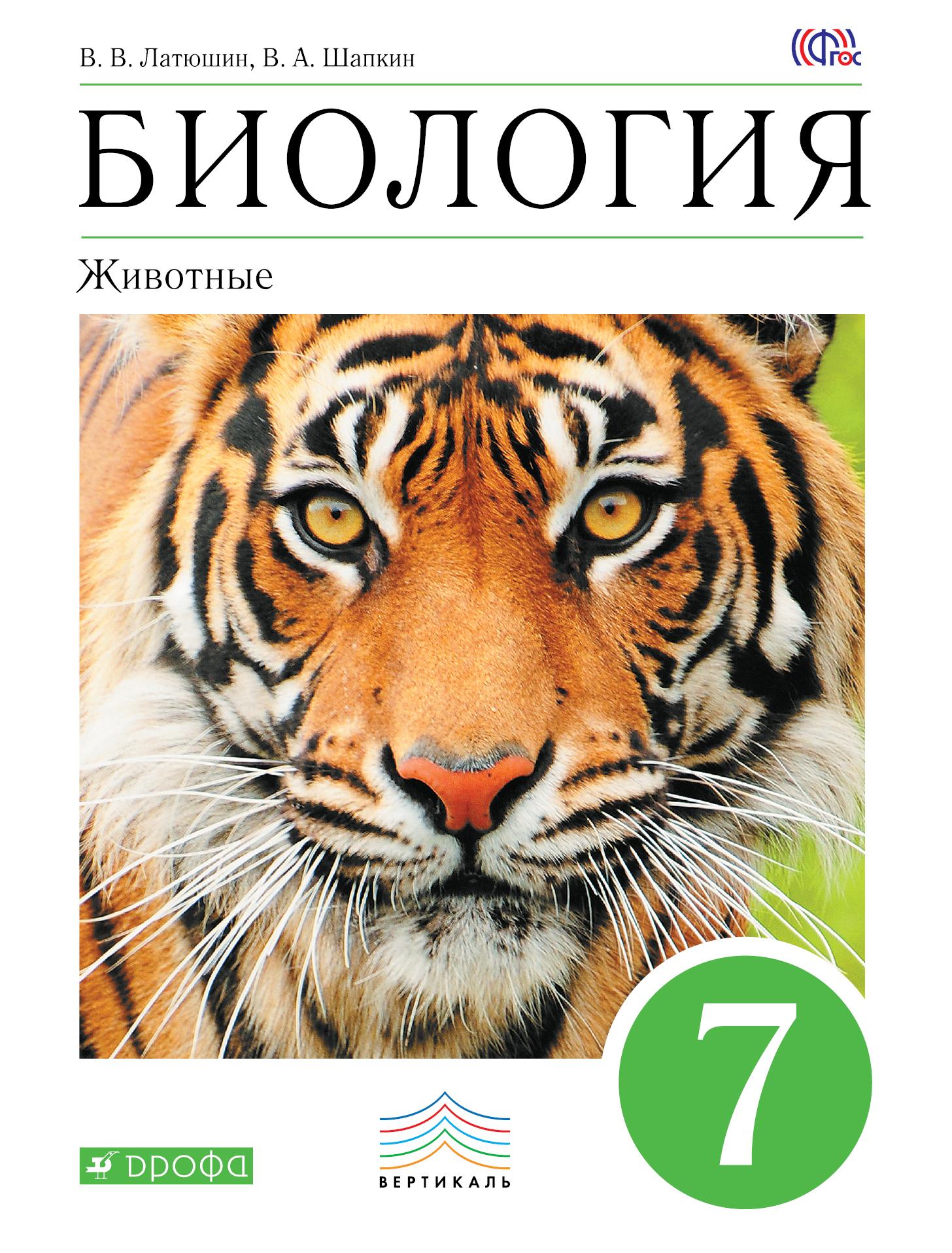 Шапкин латюшин учебник 7 классов по биологии читать