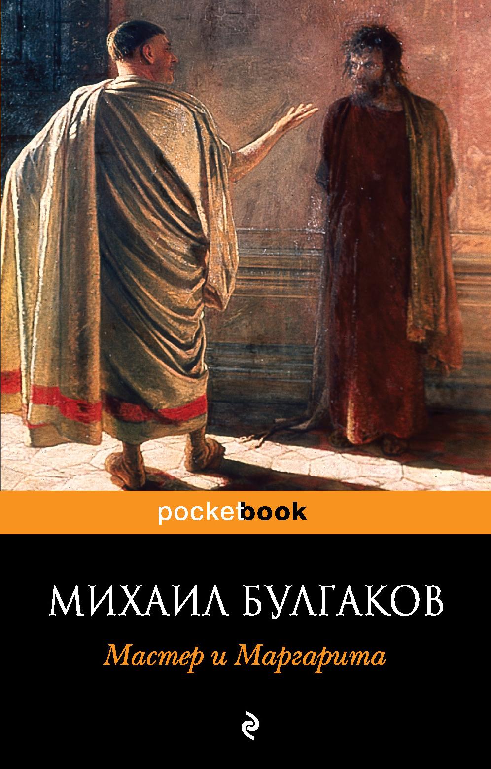Книга мастер и маргарита читать скачать