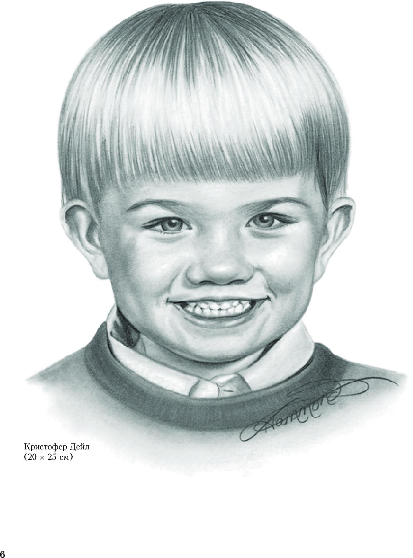Ли хэммонд портрет с фотографии pdf