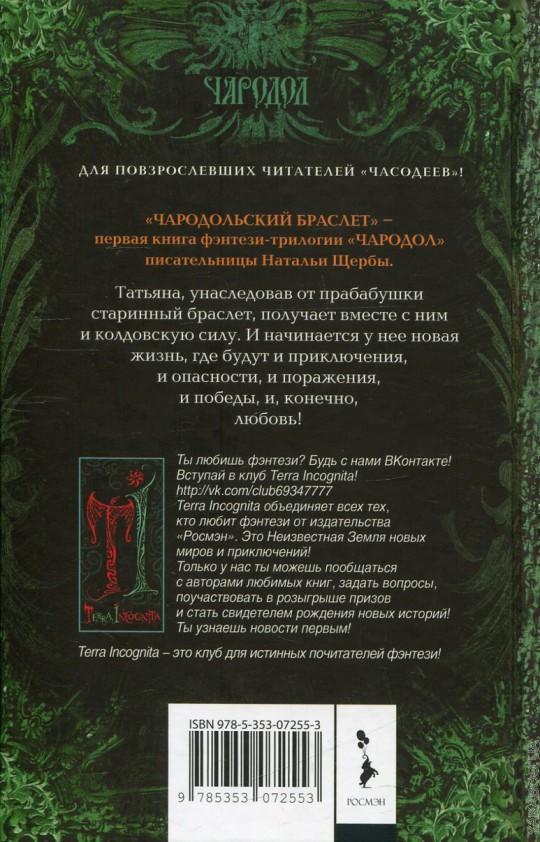 смотр картинки по книги чародольский гость