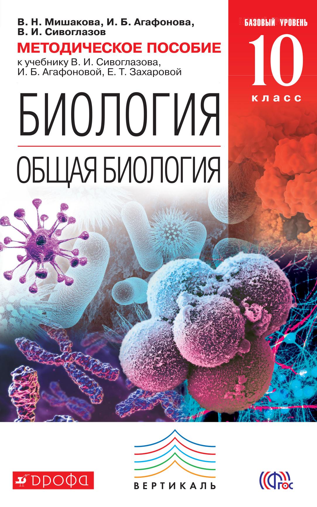 Читать биологию 10 класс