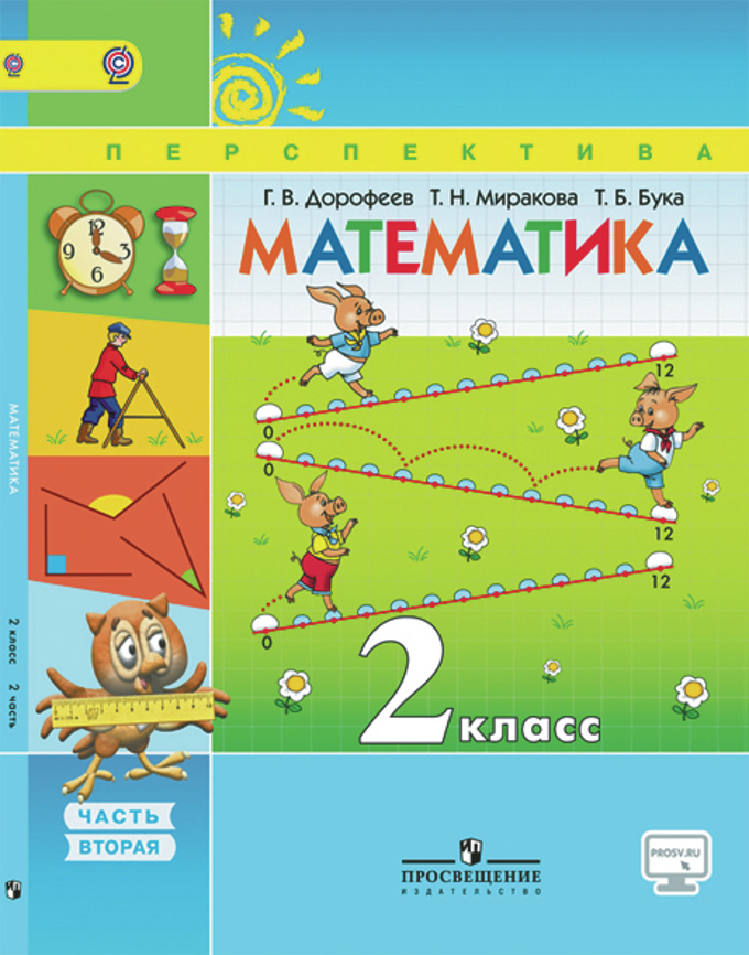 Обложка книги учебник 2 класс перспектива математика