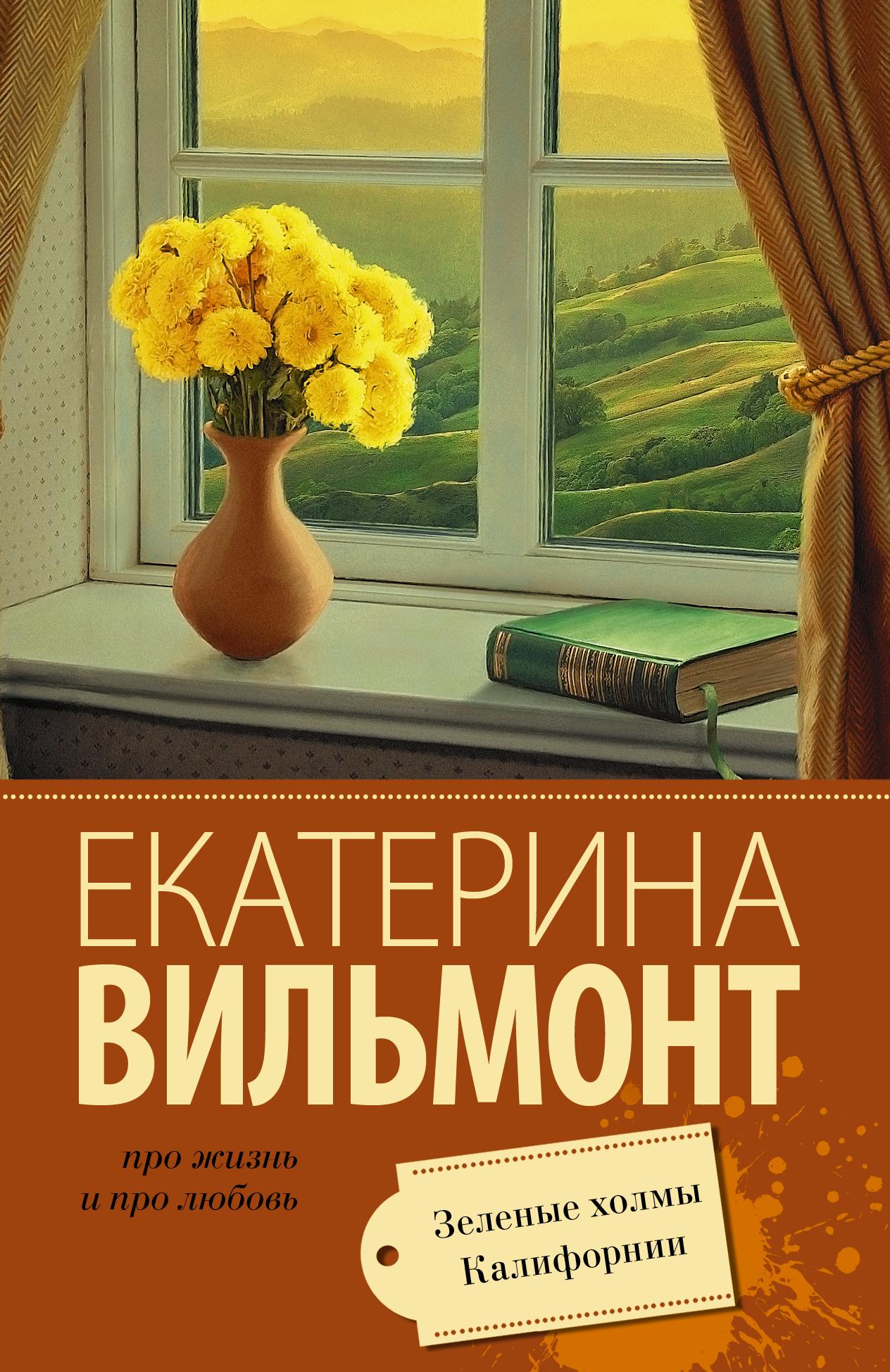 Екатерина вильмонт читать фиг ли нам красивым дамам