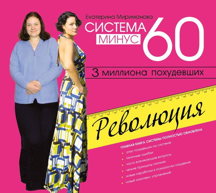 Система 50 Похудение. Как похудеть после 50 лет в домашних условиях: быстро, легко и без диет