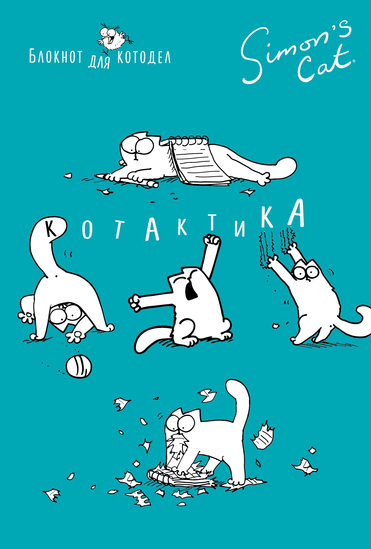 Читать кот саймона
