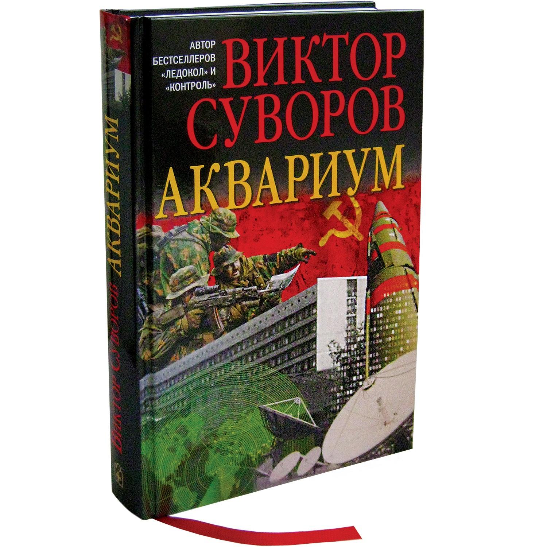 ВИКТОР СУВОРОВ КНИГА АКВАРИУМ СКАЧАТЬ БЕСПЛАТНО