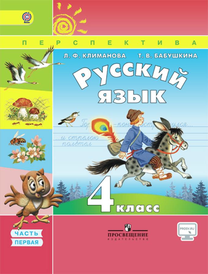Читать онлайн 4 класс русский язык учебник климанова
