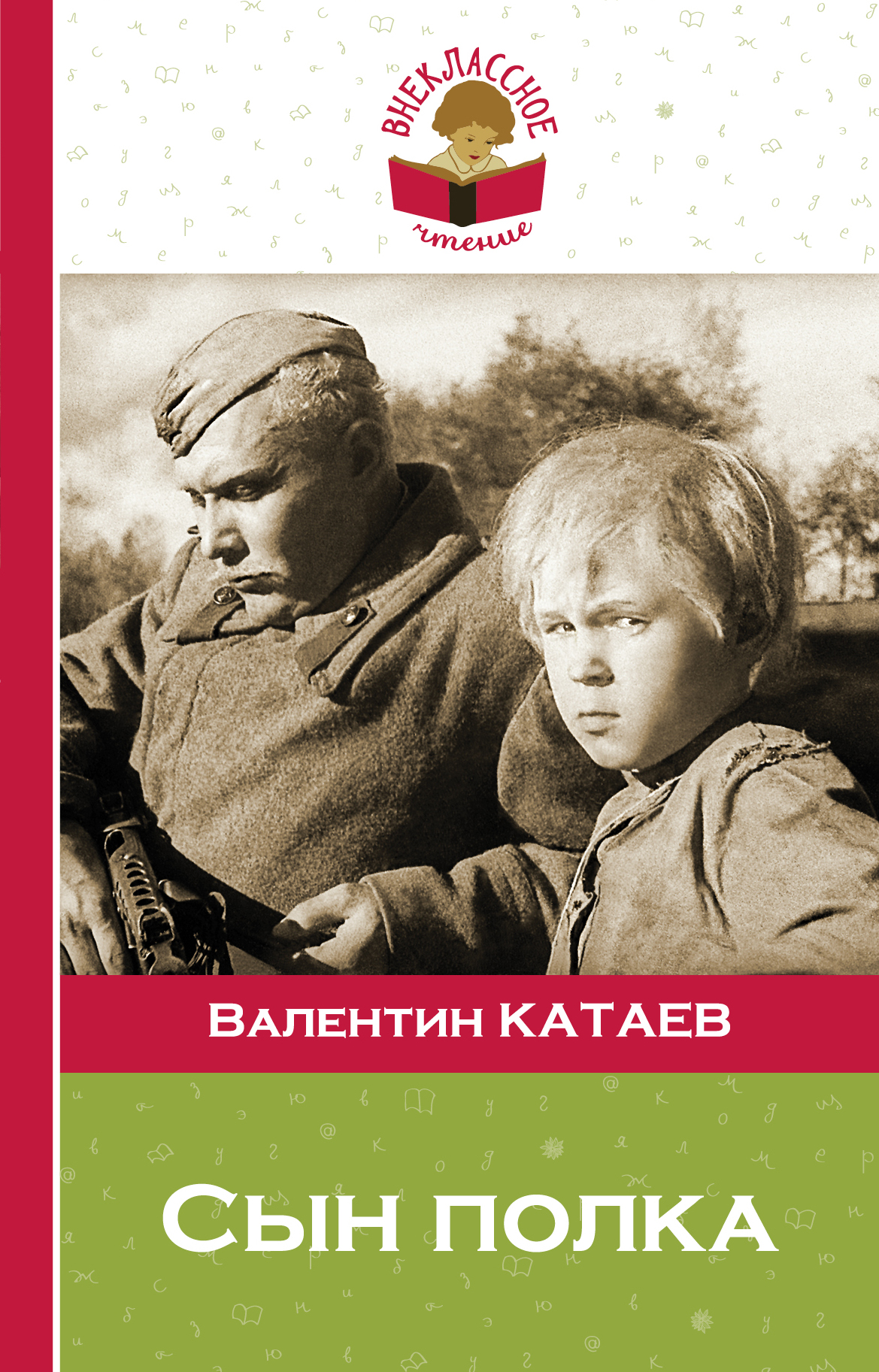 Tale V. Kataev Son of the Regiment (summary) 61