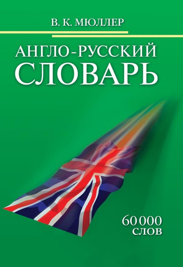интернета русский словарь: