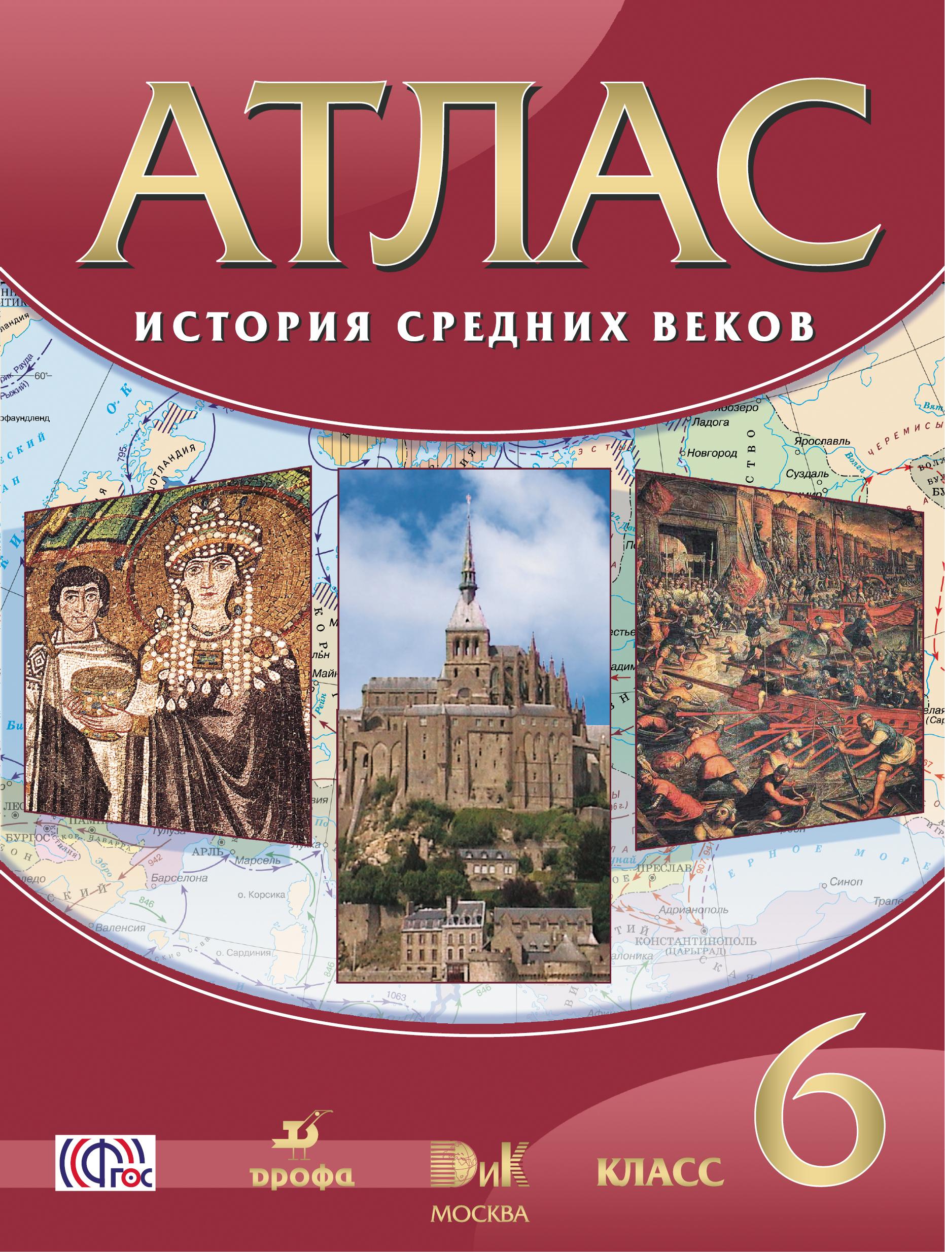 Атлас средних веков 6 класс скачать