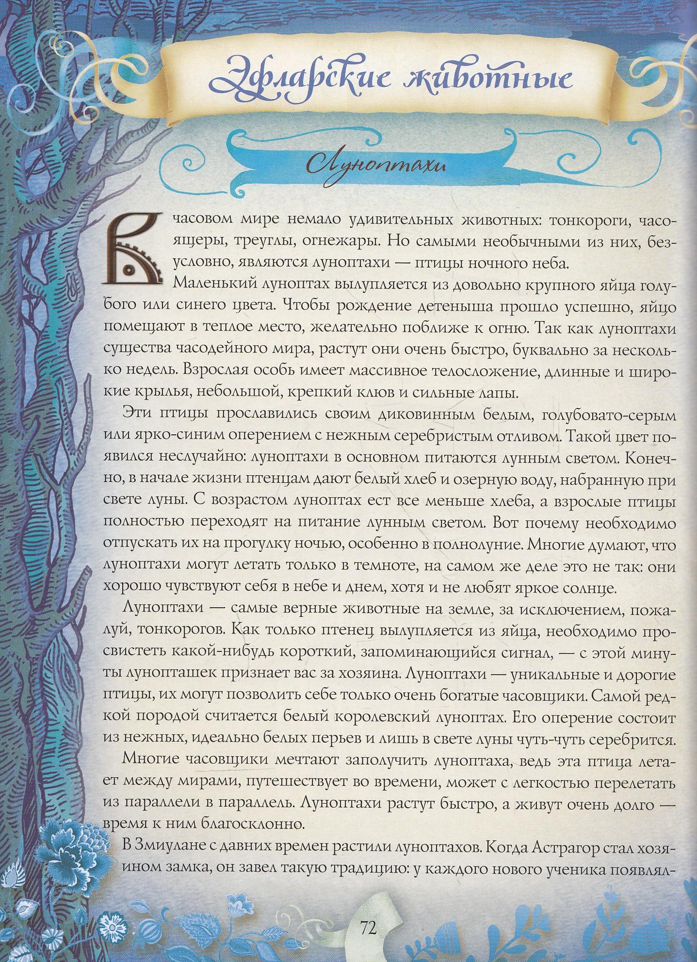 Часодейная книга. Секретные записи Родиона Хардиуса