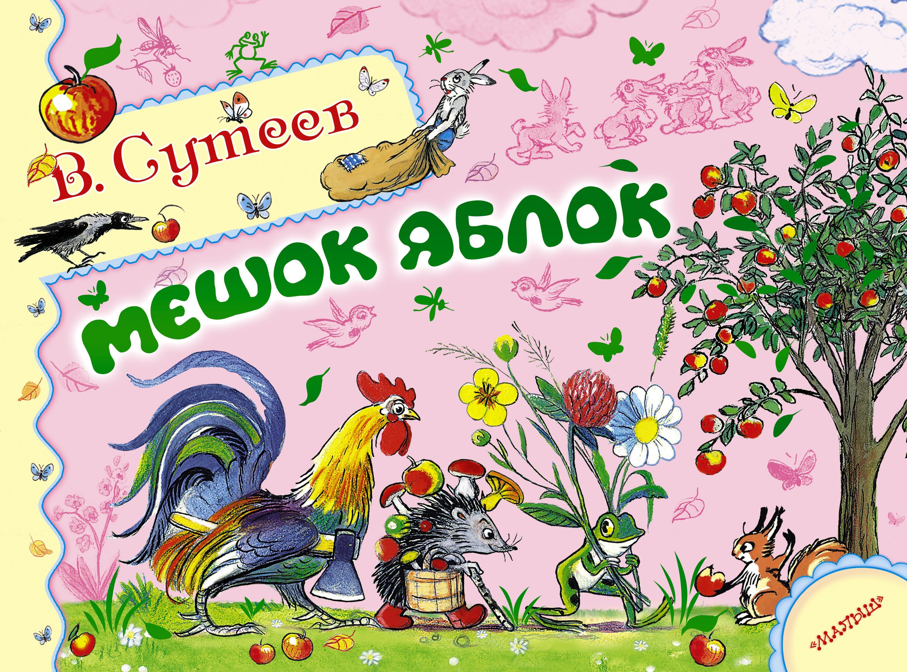 Мешок яблок сказка для детей